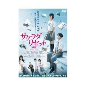 邦画 / 送料無料/ サクラダリセット 前篇DVD
