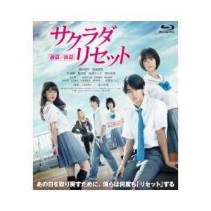 邦画 / 送料無料/ サクラダリセット 豪華版 Blu-ray 本編Blu-ray2枚+特典DVD1...