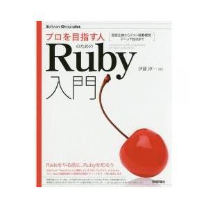 プログラミング / プロを目指す人のためのRuby入門 言語仕様からテスト駆動開発・デバッグ技法まで...