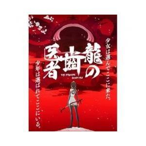アニメ / 「龍の歯医者」Blu-ray 通常版BLU-RAY DISC
