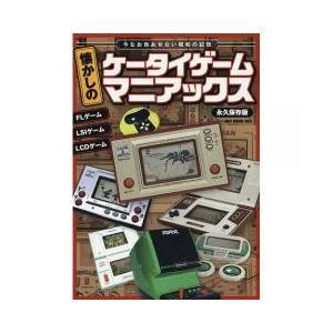 懐かしのケータイゲームマニアックス 永久保存版 今なお色あせない昭和の記憶