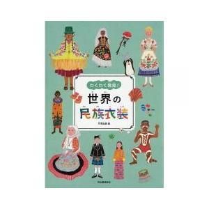 世界の民族衣装 イラスト子ども向けの本の商品一覧本雑誌