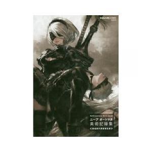 ゲームソフト同時発売「NieR:Automata」の世界をアートとともにめぐるワールドガイド。