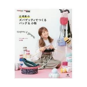 特集内容:表紙は辻希美さん、内容は辻希美さんのデザインによるバッグ、小物、アクセサリーなど盛り沢山、...