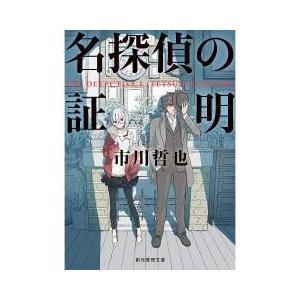 日本の小説 / 名探偵の証明/市川哲也
