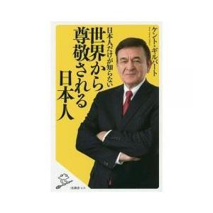 新書・選書 / 日本人だけが知らない世界から尊敬される日本人/ケント・ギルバート