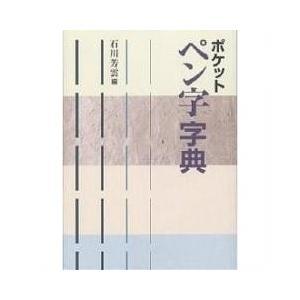 美しいペン字によって、楷・行・草三体の標準的書体を登載。常用漢字・表外漢字3388字の見出し字、13...