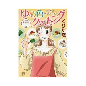 ゆめ色クッキング〜母・芹香幸せのレシピ〜/くりた陸