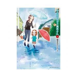 からかい上手の〈元〉高木さん 1/稲葉光史/山本崇一朗
