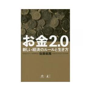 「資本主義」を革命的に書き換える「お金2.0」とは何か。2.0のサービスは、概念そのものを作り出そう...