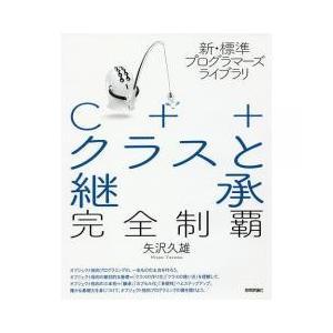 プログラミング / C++クラスと継承完全制覇/矢沢久雄