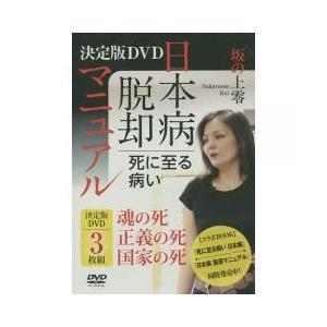 DVD 死に至る病い日本病脱却マニュアル