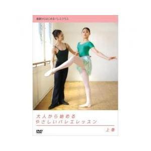 ロングセラーのバレエ入門DVDの上巻。バレエの基礎レッスンを、世界的プリマの下村由理恵が分かりやすく...