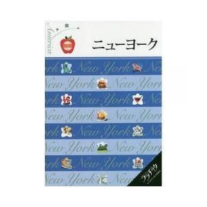 『大人カワイイ女子旅案内』がコンセプトのララチッタシリーズの「ニューヨーク」最新版。別冊には持ち歩き...