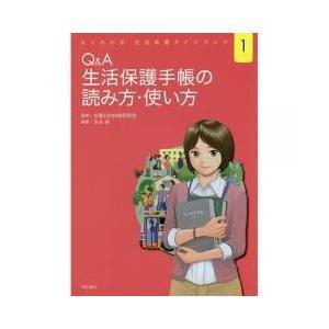 このガイドブックは、第1部で、実施要領の使い方、生活保護の原理原則の考え方、ステップアップの案内など...