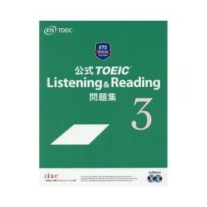テスト2回分(計400問)を収録。解答、解説、和訳、音声スクリプト掲載。公式スピーカーによる音声CD...