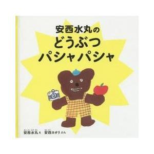 絵本 / 安西水丸のどうぶつパシャパシャ/安西水丸/安西カオリ