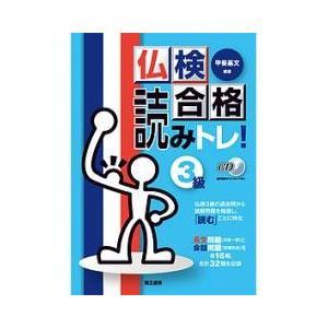 ビジネス実用 / 仏検合格読みトレ3級/甲斐基文
