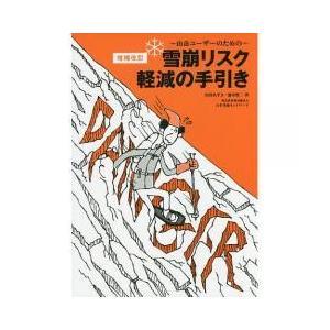 アウトドア / 雪崩リスク軽減の手引き 山岳ユーザーのための/出川あずさ/池田慎二/出川あずさ