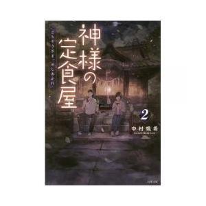 日本の小説 / 神様の定食屋 2/中村颯希