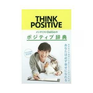 実用書 / メンタリストDaiGoのポジティブ辞典 THINK POSITIVE/DaiGo