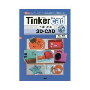 グラフィックス・DTP・音楽 / Tinkercadではじめる3D−CAD 「3Dプリンタ」や「マイ...