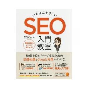 検索上位をキープするための基礎知識とGoogle対策のすべて。ブログやサイトをゼロからはじめる未経験...
