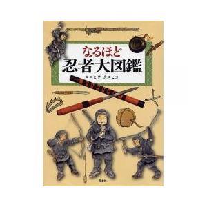 なぞに包まれている忍者の武器や道具、忍術や戦い方を紹介。その時代の生活や歴史もイラストや写真で楽しく...
