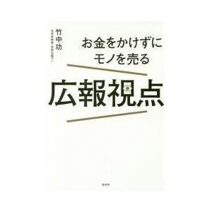 「吉本ブランド」影の仕掛け人・伝説の広報マンによる、大阪流「ひとり勝ち」の極意「ダウンタウン」発掘・...