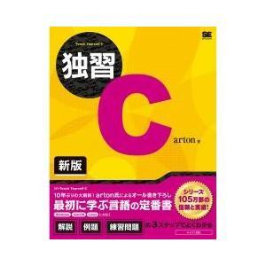 プログラミング / 独習C/arton