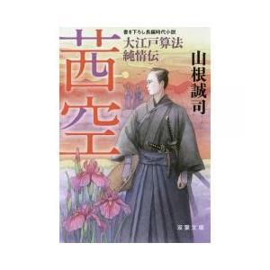 槙岡藩の下級武士の息子・柏木新助は、江戸に出て一流の算術家になるのが夢。そんな新助に千載一遇の好機が...