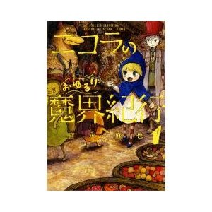 人間の少女・ニコラ、魔界の旅に出る 人間界から魔界に迷い込んだ少女・ニコラ。魔族の行商人・サイモンに...