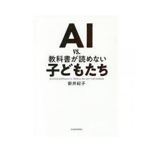 その他 / AI vs.教科書が読めない子どもたち/新井紀子