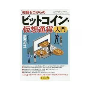 一般・投資読み物 / 知識ゼロからのビットコイン・仮想通貨入門/廣末紀之