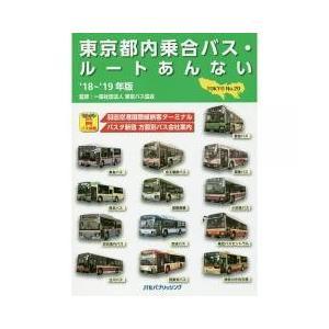 地図 / 東京都内乗合バス・ルートあんない No.20('18〜'19年版)/東京バス協会