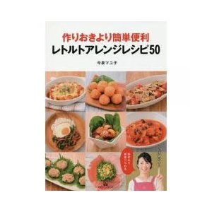 クッキング・レシピ / 作りおきより簡単便利レトルトアレンジレシピ50/今泉マユ子/レシピ