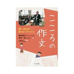 教育学 / こころの作文 綴り、読み合い、育ち合う子どもたち/勝村謙司/宮崎亮