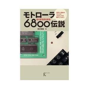 誕生秘話+電子工作+パソコン。6800を徹底的に語り尽くす当時の未来型6809も徹底的に語っています...
