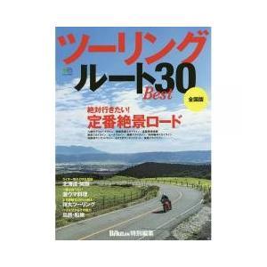 BikeJINのバックナンバーから日本全国のツーリング紀行文とスポット情報を集めたムック。
