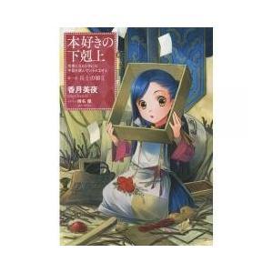 見知らぬ世界で、貧しい家の幼い少女マインに生まれ変わってから一年。彼女は本が大好きにも関わらず、手に...
