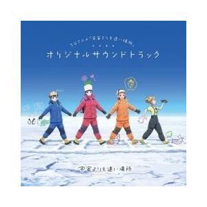 南極行きを目指し、悪戦苦闘しつつも夢を実現する少女たちの姿を描いたTVアニメのオリジナル・サントラで...