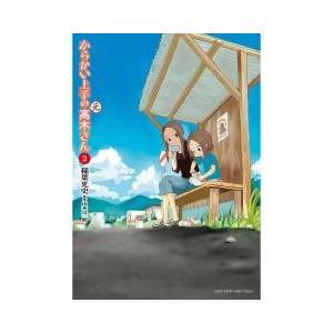 からかい上手の〈元〉高木さん 2/稲葉光史/山本崇一朗