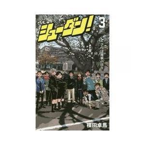シューダン 3/横田卓馬