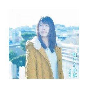 タイトル曲「明日への手紙」は、10thアルバム『Ren'dez-vous』に収録された同曲を、蔦谷好...