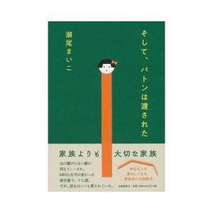 日本の小説 / そして、バトンは渡された/瀬尾まいこ