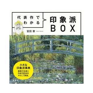 絵画 / 代表作でわかる印象派BOX/冨田章