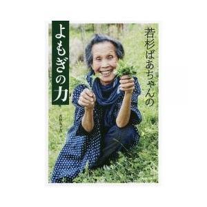 クッキング・レシピ / 若杉ばあちゃんのよもぎの力/若杉友子/レシピ