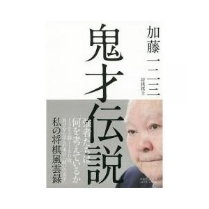 升田幸三棋士から「この子、凡ならず」と評され14歳で始まった棋士人生。大山康晴棋士には「大神武以来の...