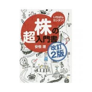 いちばんカンタン株の超入門書/安恒理