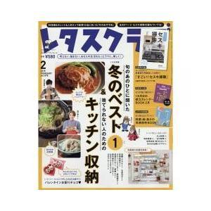 特別付録 ・1ヶ月分の献立カレンダーBOOK 2月 ・『すごいセスキ掃除』 はずせる保存版 ・野菜・...